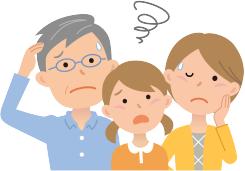 家庭の悩み