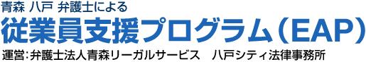 青森八戸の弁護士による従業員支援プログラム(EAP)