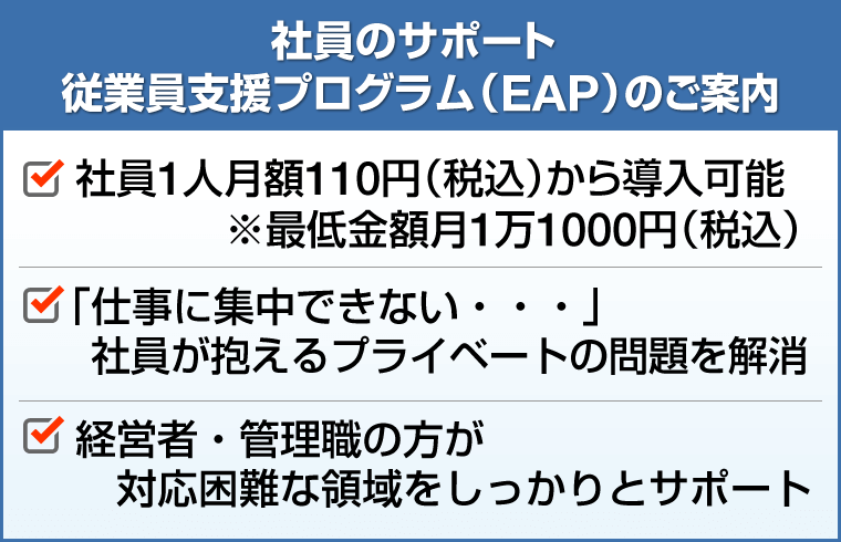 EAPのご案内