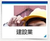 建設業弁護