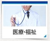 医療・福祉弁護