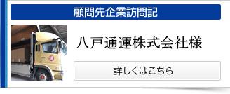 八戸通運株式会社