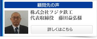 株式会社フジタ鉄工